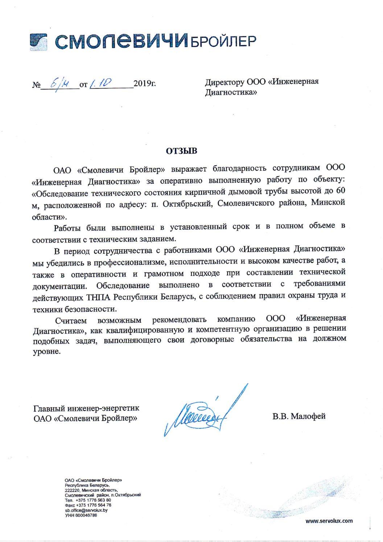 ОАО Смолевичи-Бройлер