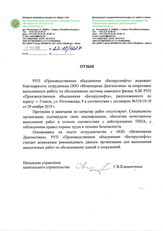 РУП «Производственное объединение Белоруснефть»